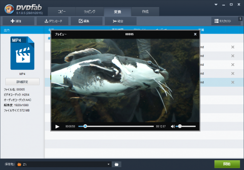 dvdfab5_BD_DVD_copy_premium_071.png