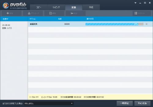 dvdfab5_BD_DVD_copy_premium_081.png