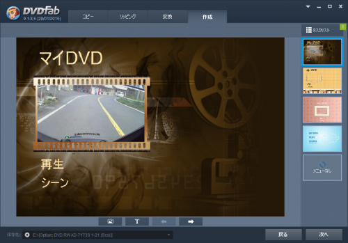 dvdfab5_BD_DVD_copy_premium_091.png