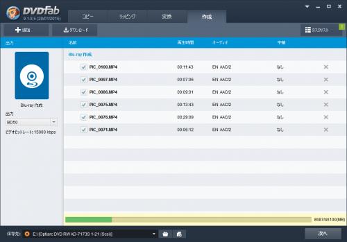 dvdfab5_BD_DVD_copy_premium_094.png