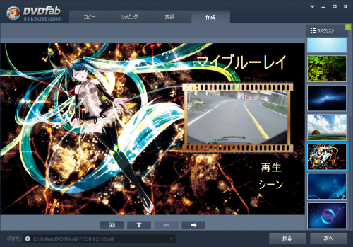 dvdfab5_BD_DVD_copy_premium_095.png