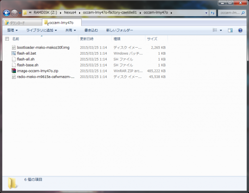 google_nexus4_51_003.png