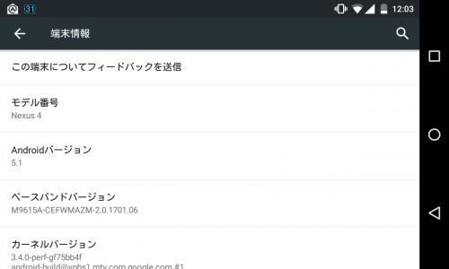 google_nexus4_51_011.png