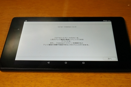 torne_mobile_011.jpg