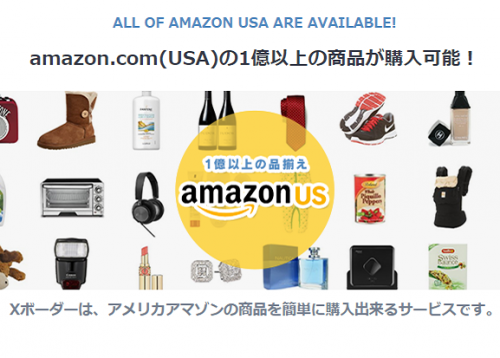 xborder_amazon_usa_020.png
