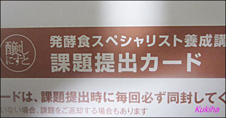 hakkokadai04-2.png