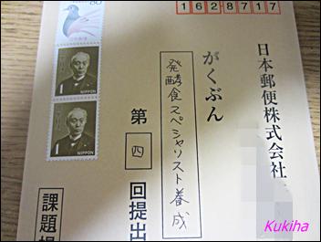 hakkokadai4-01.png