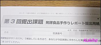 httkokadai3-01.png