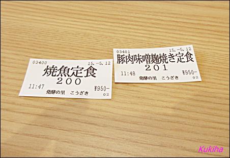 kozakimichinoeki14.png