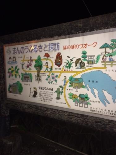 20150612ほたる見公園看板