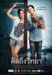 teachers-diary_thai-poster.jpg