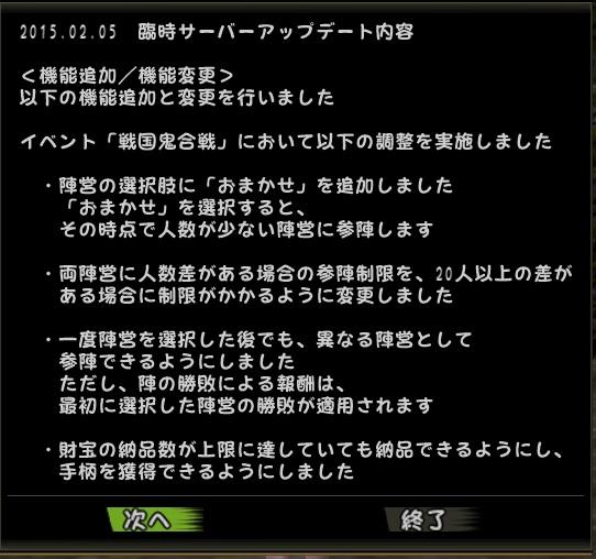 鬼が島イベントの修正