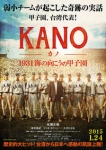 kano_201502102035371b9.jpg