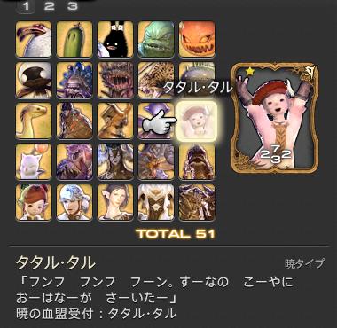 新生14 421日目 タタル・タル