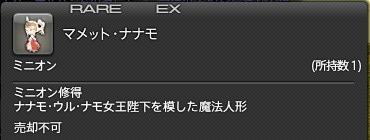 新生14 426日目 マメット・ナナモ