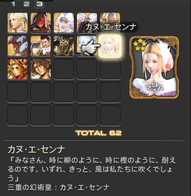 新生14 428日目 カヌ・エ・センナ