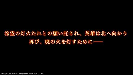 新生14 444日目 パッチ2.55メインクエスト17