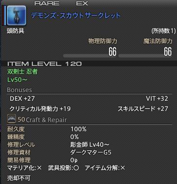 新生14 デモンズ・スカウトサークレット