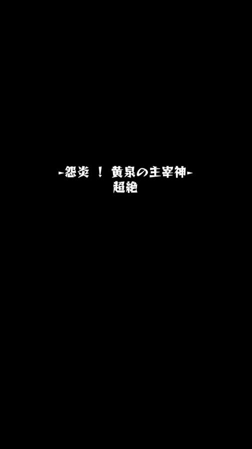モンスト 怨炎!黄泉の主宰神01