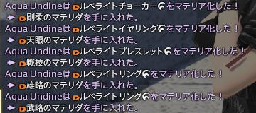 新生14【番外編】練成結果03