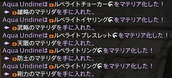 新生14【番外編】練成結果02
