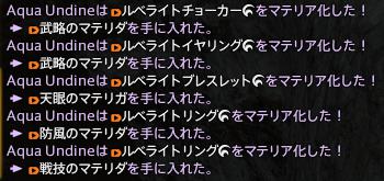 新生14【番外編】練成結果01