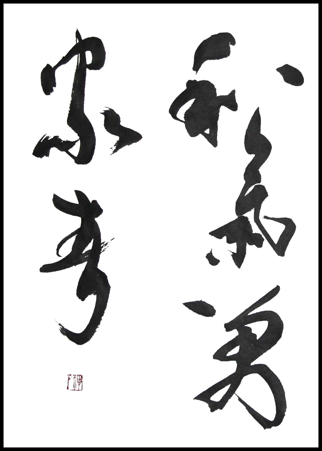 大東201705規定漢字