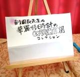 記念日 (3)