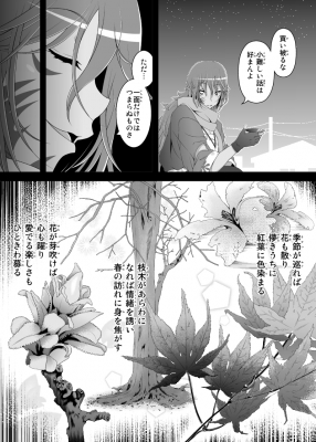 青冴えの華4
