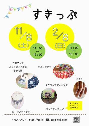 イベントフライヤー案(最新)_01