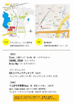 イベントフライヤー案(最新)_02