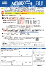 2015 ICI 丸沼高原試乗会