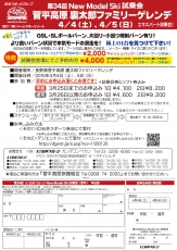 2015 ICI 菅平試乗会