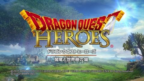 ドラゴンクエストヒーローズ-001タイトル★