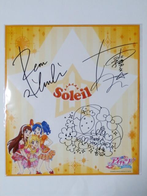 アイカツ:ソレイユのサイン★