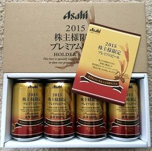 asahi2015.jpg