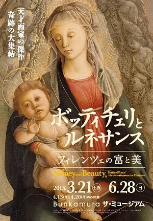 botticelli2015.jpg