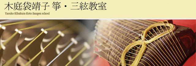 木庭袋靖子 きばくらやすこ 箏 こと 三絃 さんげん 教室