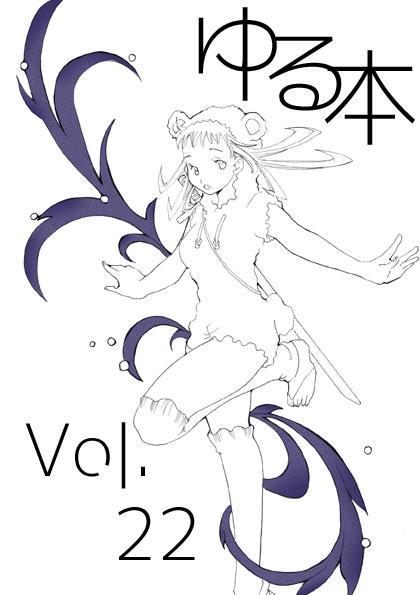 yuru22