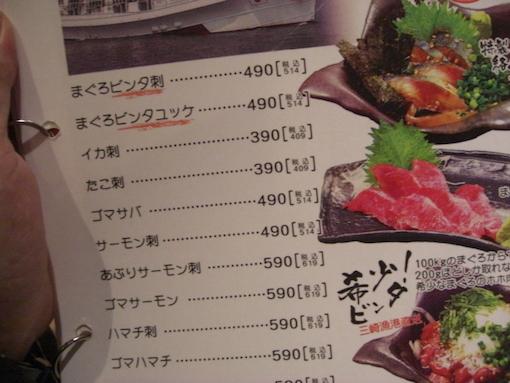 竹之屋メニュ3