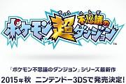 『ポケモン超不思議のダンジョン』公式サイト(1)