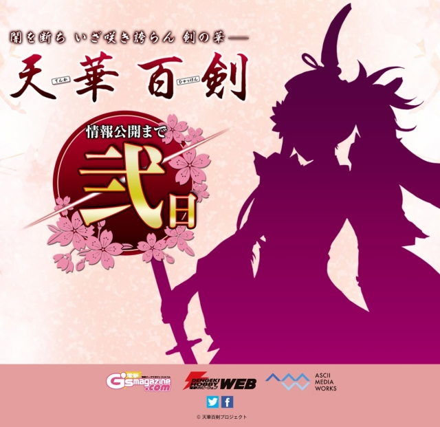 「天華百剣」公式サイト