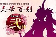 「天華百剣」公式サイト(1)