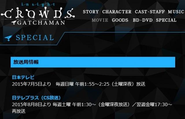 スペシャル|ガッチャマン クラウズ インサイト|日本テレビ