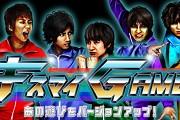 キスマイGAME テレビ朝日(1)