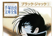 news_xlarge_tedukaosamuzenshu(1).jpg