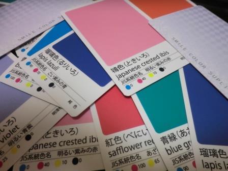 色のカードゲーム2