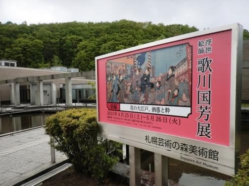 歌川国芳展 札幌芸術の森
