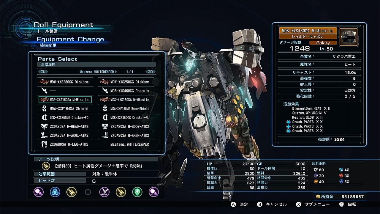ゼノブレイドクロス MAG付きM-Missile