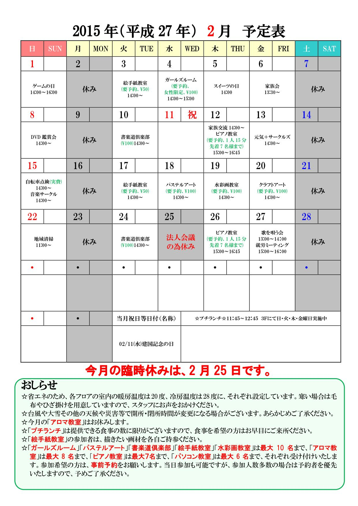 2015-02月号Vol080-02